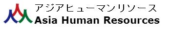 アジアヒューマンリソース